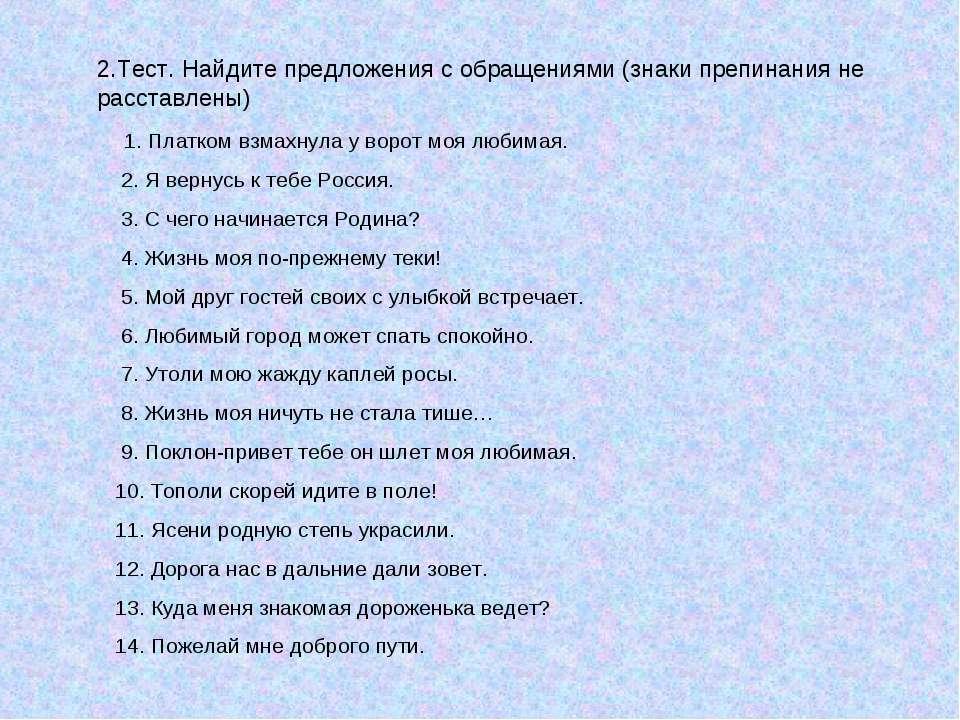 2.Тест. Найдите предложения с обращениями (знаки препинания не расставлены) 1...