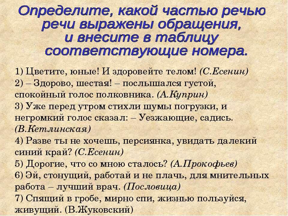 1) Цветите, юные! И здоровейте телом! (С.Есенин) 2) – Здорово, шестая! – посл...