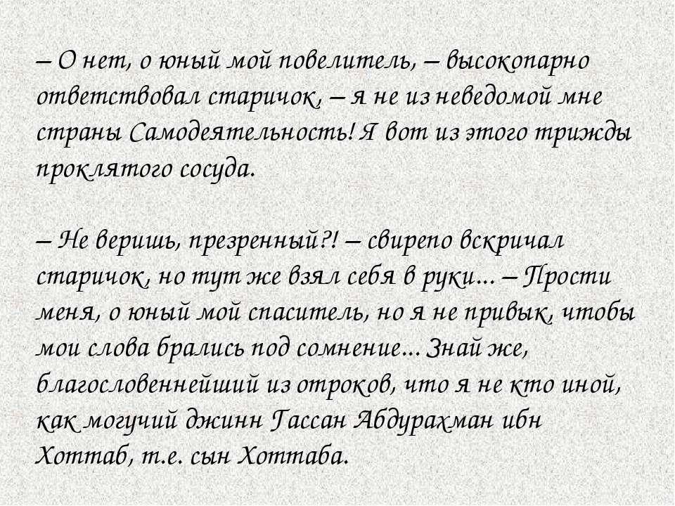 – О нет, о юный мой повелитель, – высокопарно ответствовал старичок, – я не и...