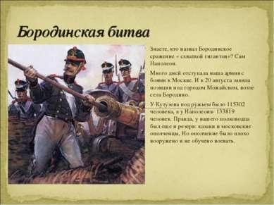 Бородинская битва Знаете, кто назвал Бородинское сражение « схваткой гигантов...