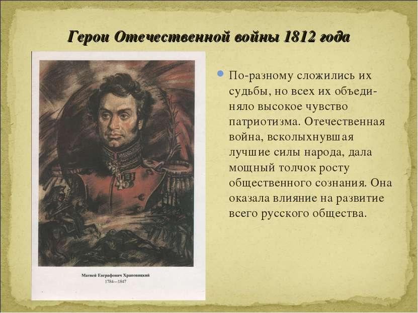 Герои Отечественной войны 1812 года По-разному сложились их судьбы, но всех и...