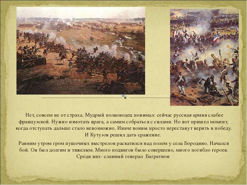 Нет, совсем не от страха. Мудрый полководец понимал: сейчас русская армия сла...