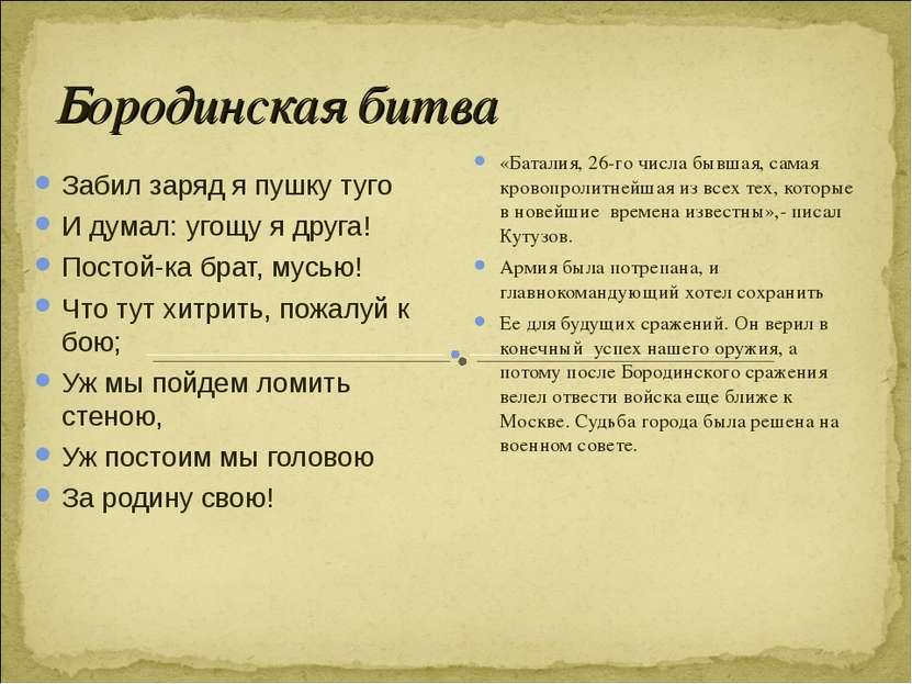 Бородинская битва Забил заряд я пушку туго И думал: угощу я друга! Постой-ка ...