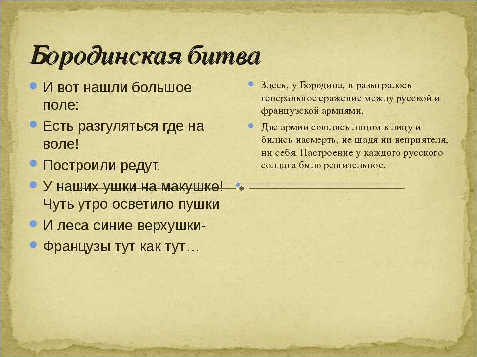 Бородинская битва И вот нашли большое поле: Есть разгуляться где на воле! Пос...