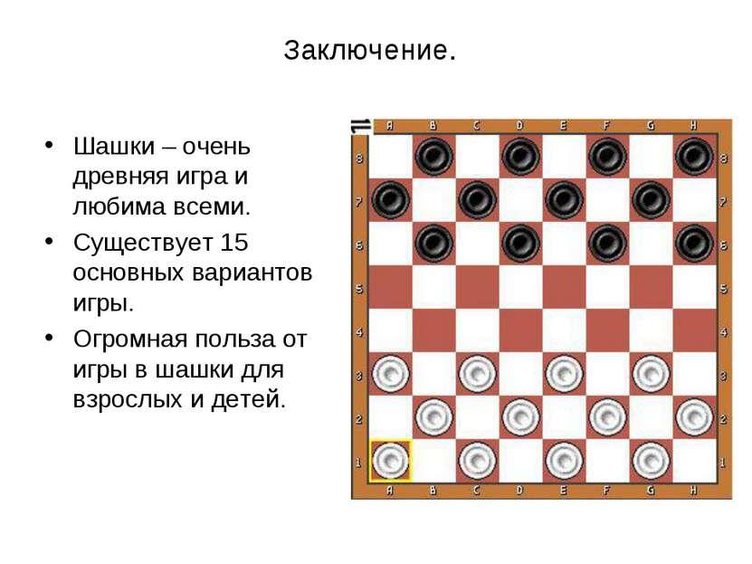 Заключение. Шашки – очень древняя игра и любима всеми. Существует 15 основных...