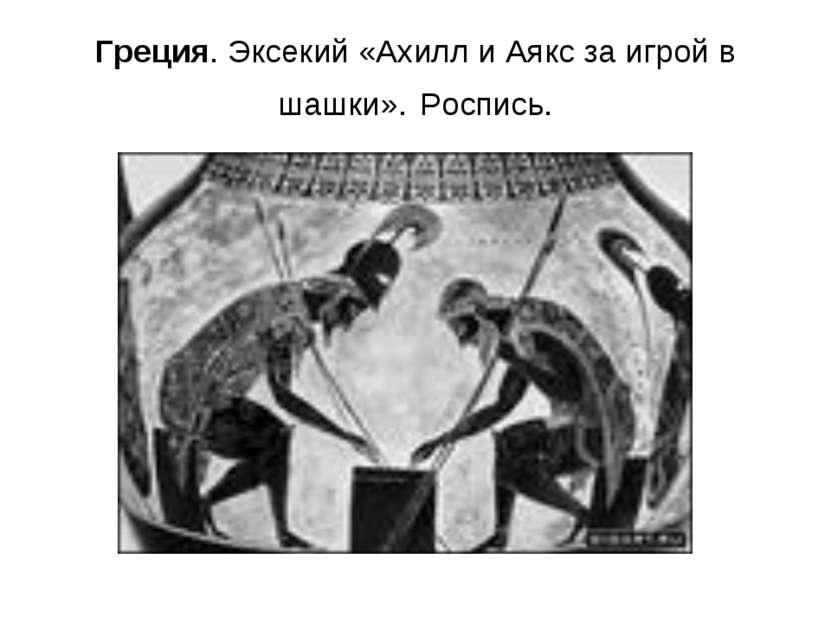 Греция. Эксекий «Ахилл и Аякс за игрой в шашки». Роспись.
