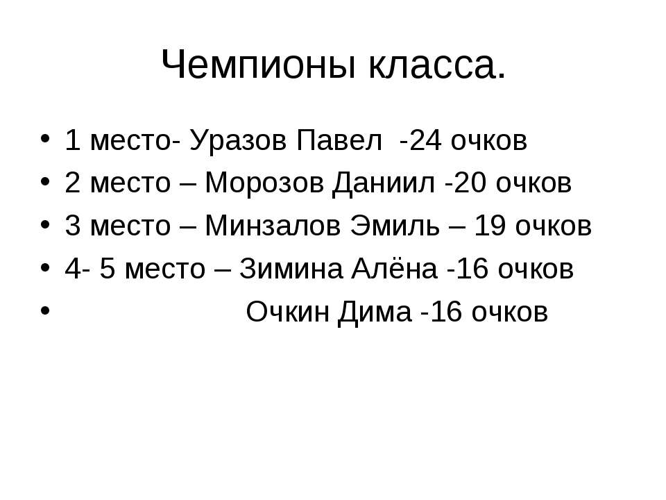 Чемпионы класса. 1 место- Уразов Павел -24 очков 2 место – Морозов Даниил -20...