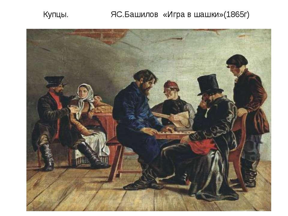 Купцы. ЯС.Башилов «Игра в шашки»(1865г)