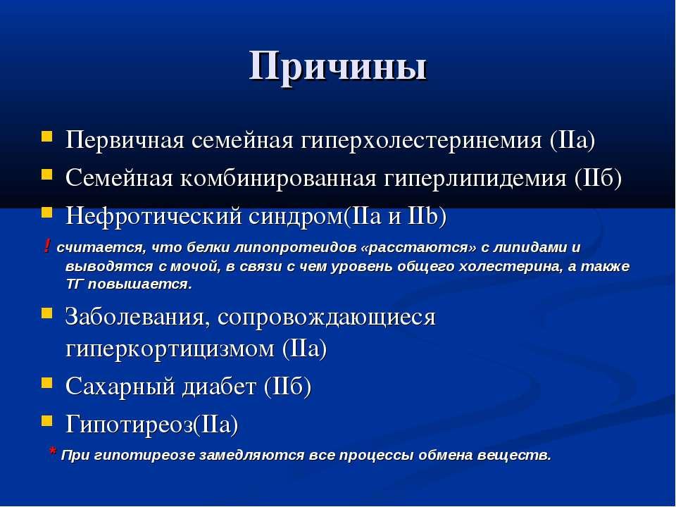 Причины Первичная семейная гиперхолестеринемия (IIa) Семейная комбинированная...