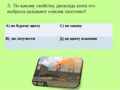 3. По какому свойству диоксида азота его выбросы называют «лисим хвостом»? А)...