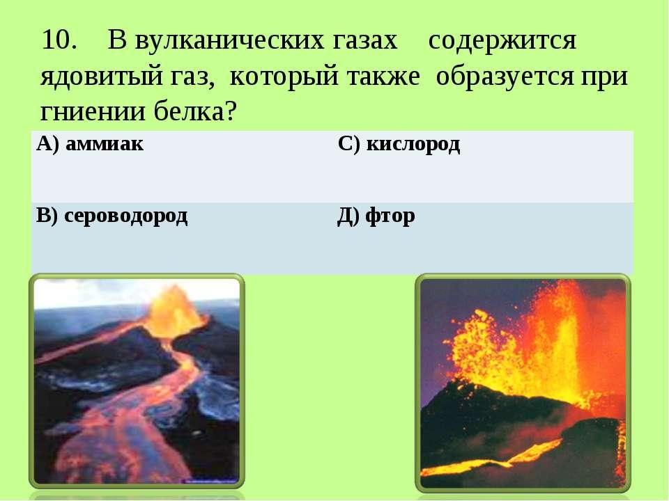 10. В вулканических газах содержится ядовитый газ, который также образуется п...