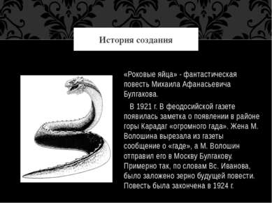 «Роковые яйца» - фантастическая повесть Михаила Афанасьевича Булгакова. В 192...