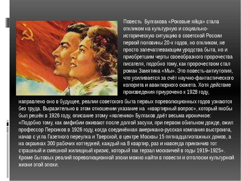 Повесть Булгакова «Роковые яйца» стала откликом на культурную и социально-ист...