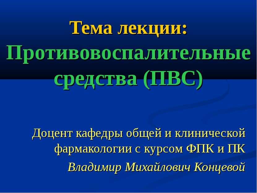 Тема лекции: Противовоспалительные средства (ПВС) Доцент кафедры общей и клин...