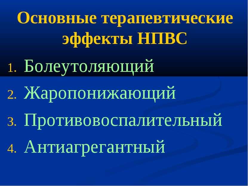 Основные терапевтические эффекты НПВС Болеутоляющий Жаропонижающий Противовос...
