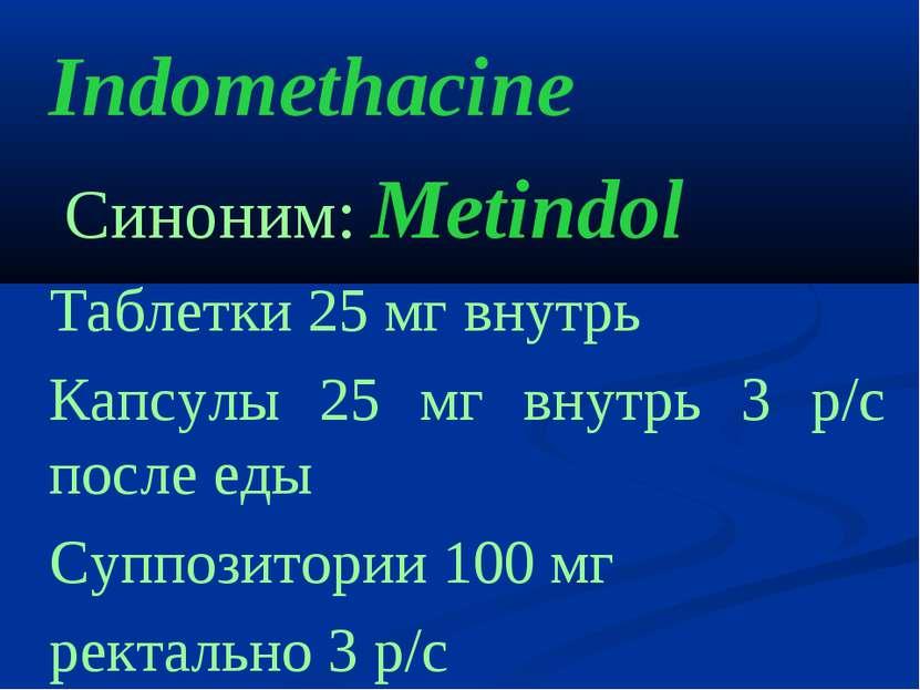 Indomethacine Cиноним: Metindol Таблетки 25 мг внутрь Капсулы 25 мг внутрь 3 ...