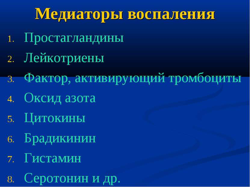 Медиаторы воспаления Простагландины Лейкотриены Фактор, активирующий тромбоци...