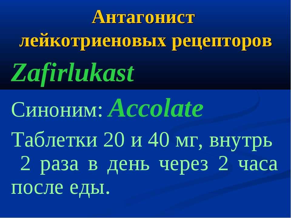 Антагонист лейкотриеновых рецепторов Zafirlukast Синоним: Accolate Таблетки 2...
