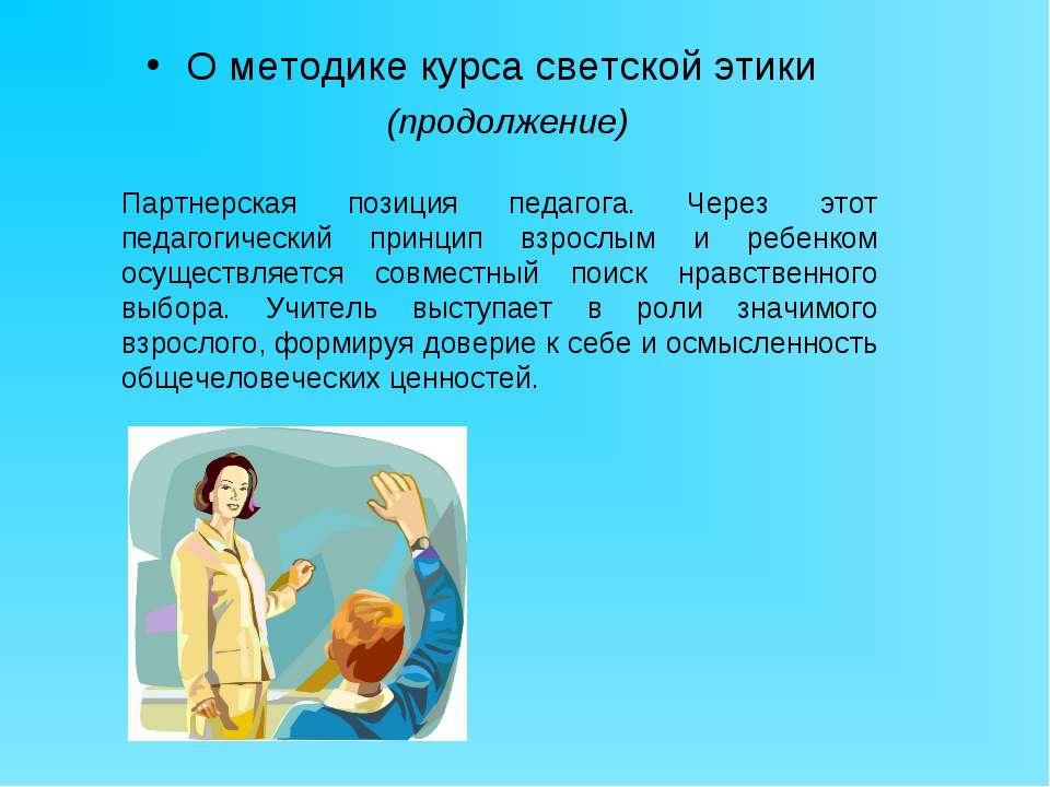 О методике курса светской этики (продолжение) Партнерская позиция педагога. Ч...