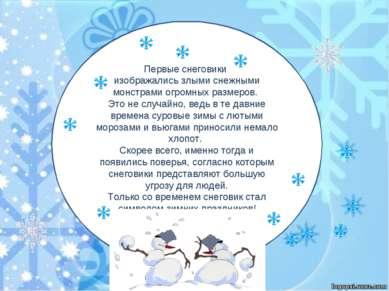 \ Первые снеговики изображались злыми снежными монстрами огромных размеров. Э...