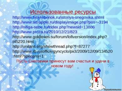 Использованные ресурсы http://www.tvoyrebenok.ru/istoriya-snegovika.shtml htt...