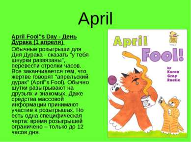 "April April Fool""s Day - День Дурака (1 апреля) Обычные розыгрыши для Дня Дур..."