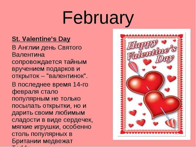February St. Valentine's Day В Англии день Святого Валентина сопровождается т...