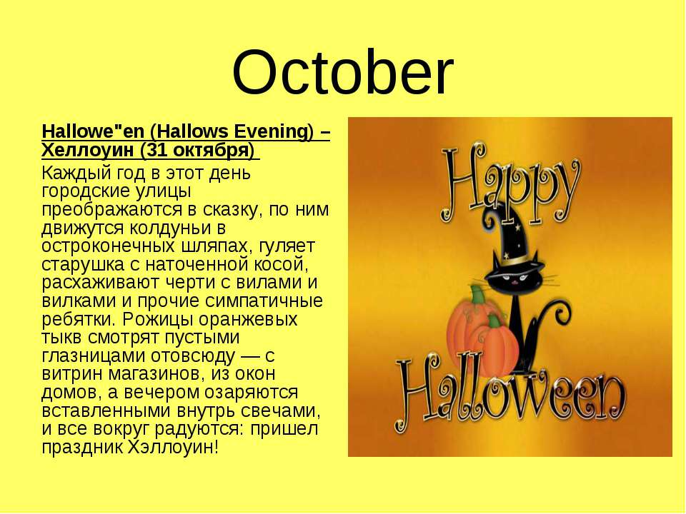 """October Hallowe""""en (Hallows Evening) – Хеллоуин (31 октября) Каждый год в это..."""
