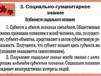 3. Социально-гуманитарное знание