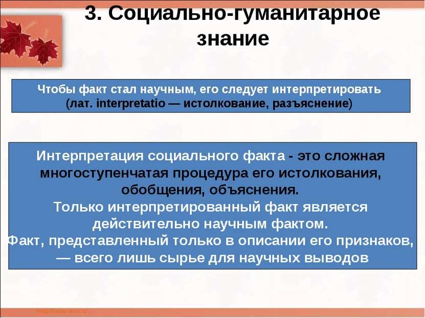 3. Социально-гуманитарное знание Чтобы факт стал научным, его следует интерпр...
