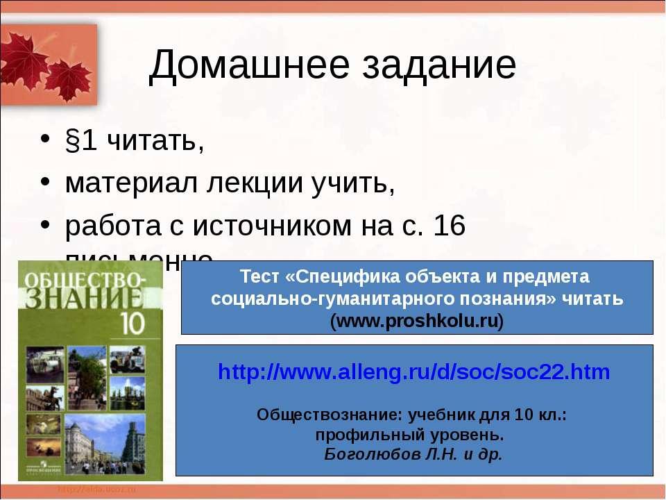 Домашнее задание §1 читать, материал лекции учить, работа с источником на с. ...