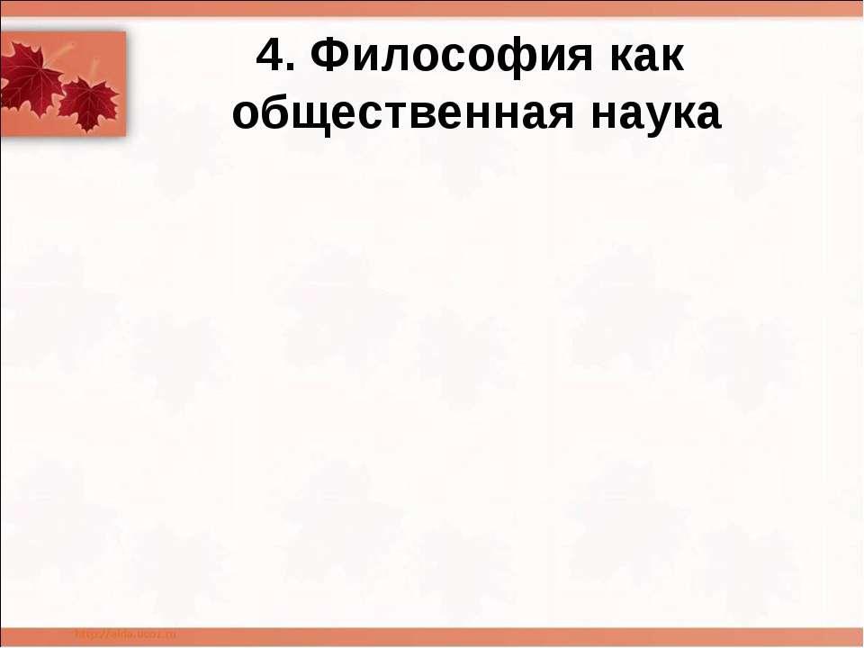 4. Философия как общественная наука