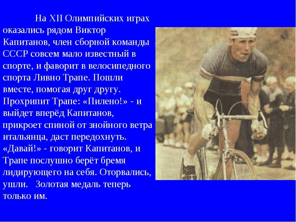 На XII Олимпийских играх оказались рядом Виктор Капитанов, член сборной коман...