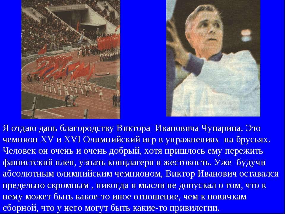 Я отдаю дань благородству Виктора Ивановича Чунарина. Это чемпион XV и XVI Ол...