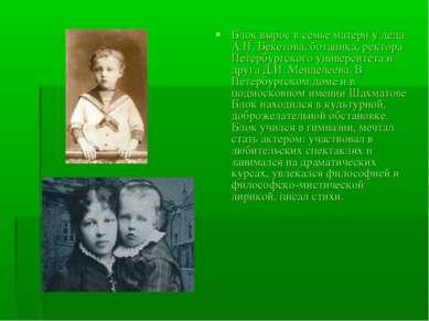 Блок вырос в семье матери у деда А.Н. Бекетова, ботаника, ректора Петербургск...