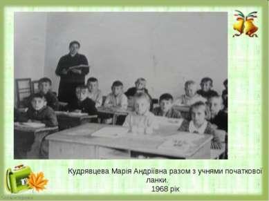Кудрявцева Марія Андріївна разом з учнями початкової ланки. 1968 рік