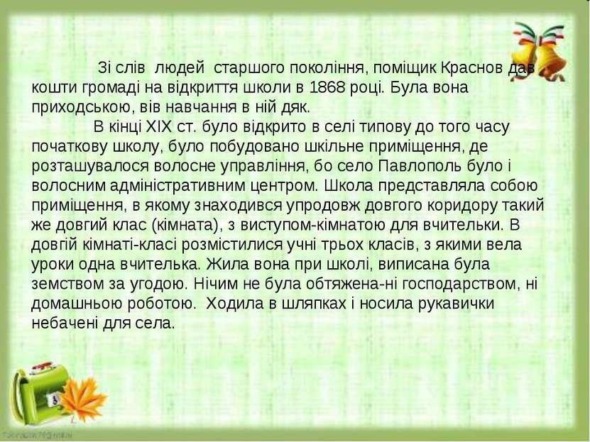 Зі слів людей старшого покоління, поміщик Краснов дав кошти громаді на відкри...