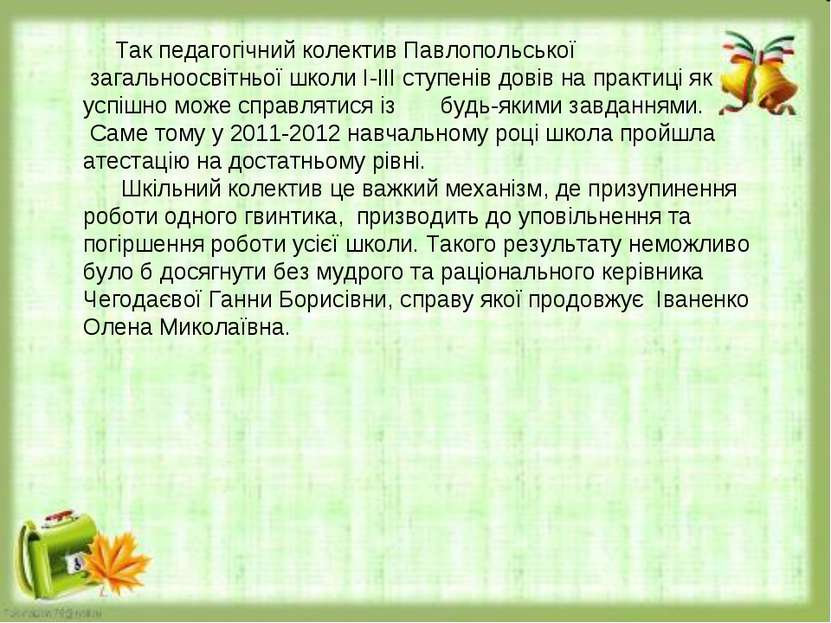 Так педагогічний колектив Павлопольської загальноосвітньої школи І-ІІІ ступен...