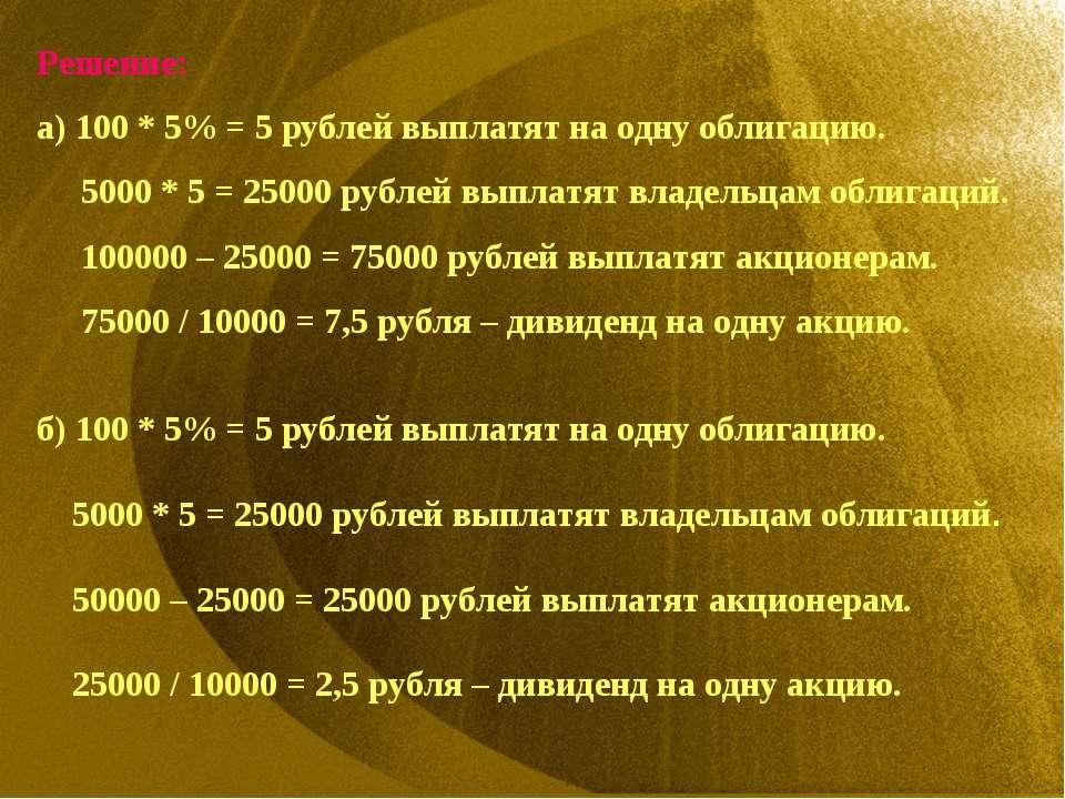 Решение: а) 100 * 5% = 5 рублей выплатят на одну облигацию. 5000 * 5 = 25000 ...