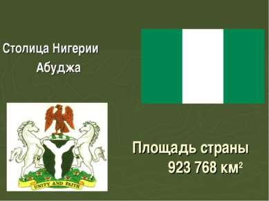 Площадь страны 923 768 км2 Столица Нигерии Абуджа