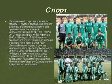 Спорт Национальный спорт, как и во многих странах — футбол. Футбольная сборна...