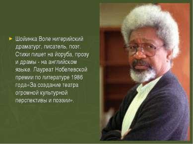 Шойинка Воле нигерийский драматург,писатель,поэт. Стихи пишет найоруба, пр...