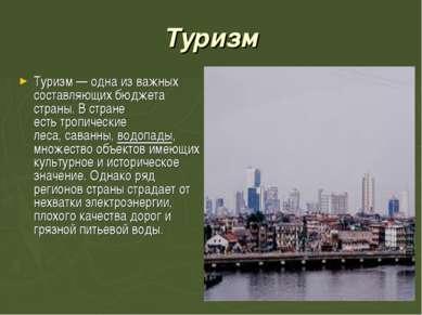 Туризм Туризм — одна из важных составляющих бюджета страны. В стране естьтро...