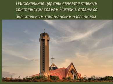 Национальная церковьявляется главным христианским храмом Нигерии, страны со ...