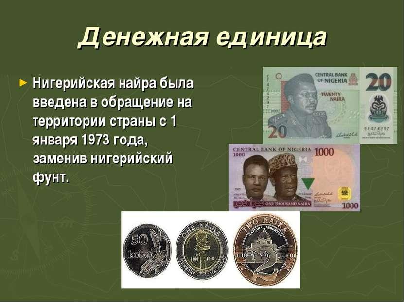 Денежная единица Нигерийская найра была введена в обращение на территории стр...