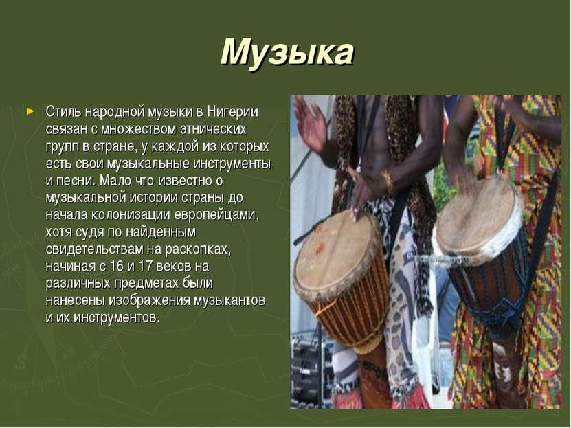 Музыка Стиль народной музыки в Нигерии связан с множествомэтнических группв...
