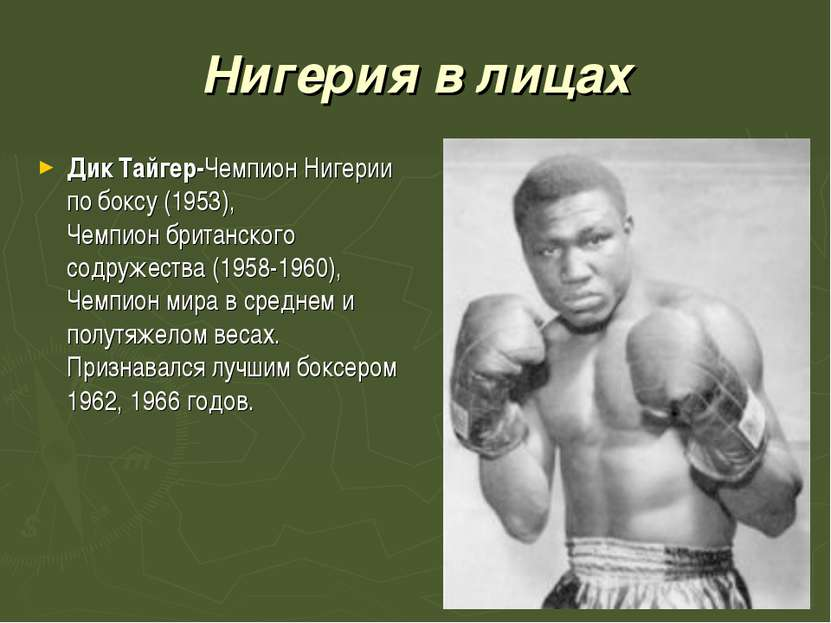 Нигерия в лицах Дик Тайгер-Чемпион Нигерии по боксу (1953), Чемпион британск...