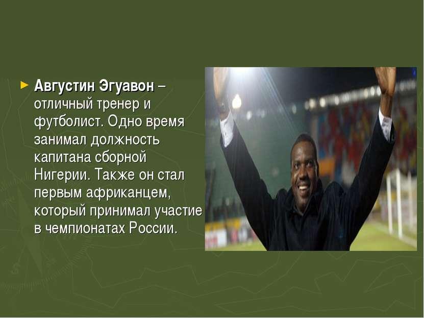 Августин Эгуавон – отличный тренер и футболист. Одно время занимал должность ...