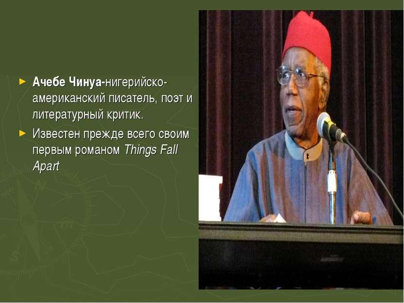 Ачебе Чинуа-нигерийско-американскийписатель, поэт и литературный критик. Изв...