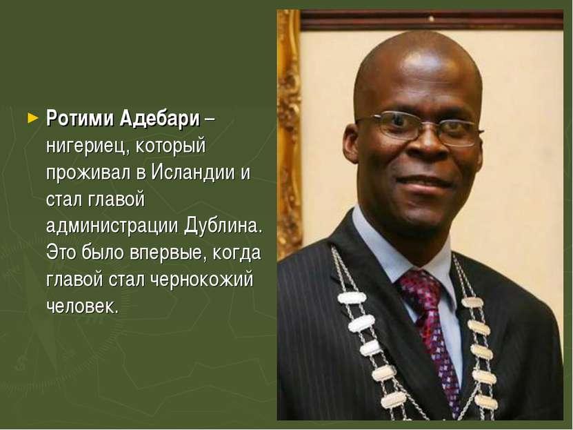 Ротими Адебари – нигериец, который проживал в Исландии и стал главой админист...